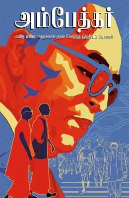 Ambedkar: India's Crusader for Human Rights (Tamil)