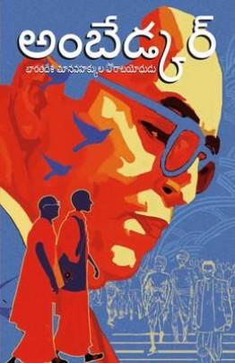 Ambedkar: India's Crusader for Human Rights (Telgu)
