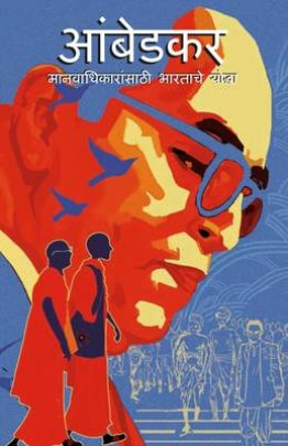 Ambedkar: India's Crusader for Human Rights (Marathi)