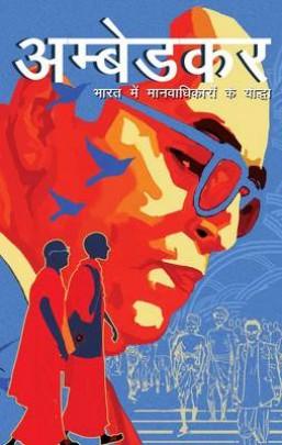 Ambedkar: India's Crusader for Human Rights (Hindi)