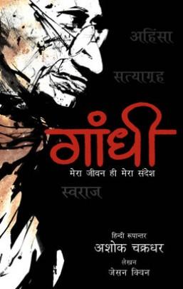 Gandhi - Mera Jeevan Hi Mera Sandesh  (in Hindi)